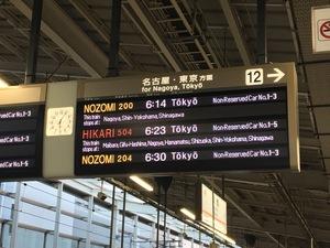 おぶーの名古屋滞在記①  2019.9.16