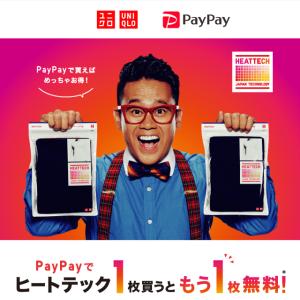 PayPay(ペイペイ)でヒートテックを買うキャンペーンがお得