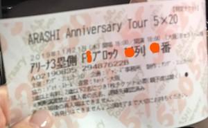 さすがッ! 嵐!!  ARASHI Anniversary Tour 5×20