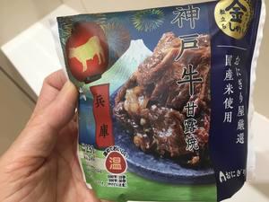 今日のお昼は神戸牛食・・・おにぎりやけど(笑)