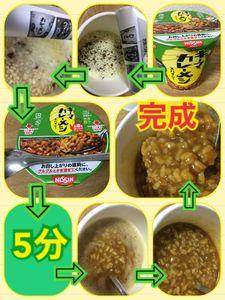 お湯で作れるキーマカレーメシ! 食べました  by 日清