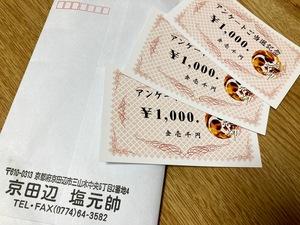 夫でかした!!  褒めて遣わす!!  3,000円の食事券Get