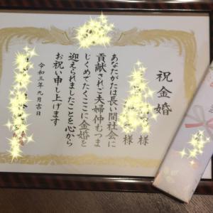 【お祝い】誕生日&金婚式