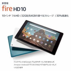 Amazon Fire HD 10 タブレット新モデルが10月30日に発売!「Google Play」もダウンロードできる?