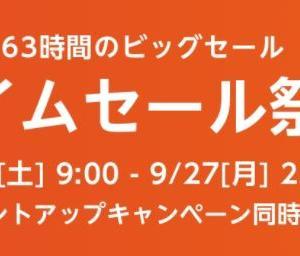 Amazonタイムセール祭り開催中!9/27まで!