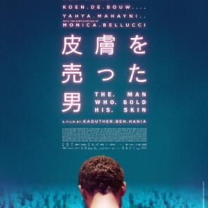 ちょっと気になる11月公開の映画『皮膚を売った男』