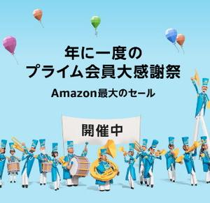 ビッグセール!Amazon Prime Day開催!7/16まで!