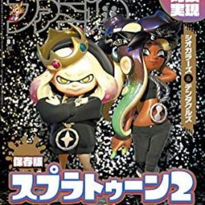 今週のファミ通は「スプラトゥーン2」総力特集78ページ!