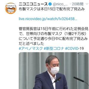 【アベノマスク】まさかの最終便!