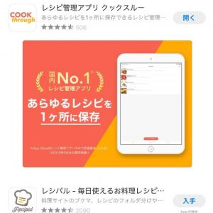 便利なレシピ管理アプリ