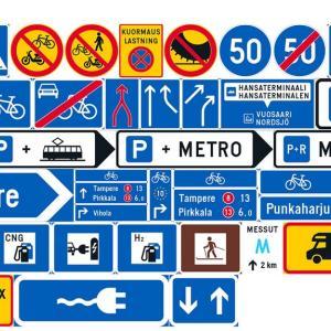 斜め上をいく交通標識クイズ