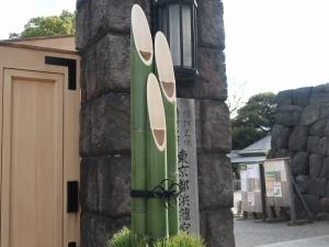 浜離宮と浅草 Hamarikyu garden and Asakura area via Sumida river