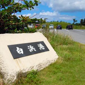 イダの浜への行き方について  ★2012 西表島★