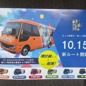 新ルートのランRUNバスに乗ってみた!