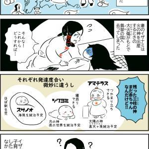 【創作漫画】イザナギ育児