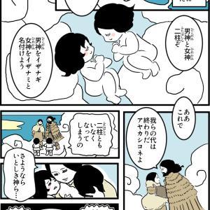 【創作漫画】みとのまぐはひ(その1)