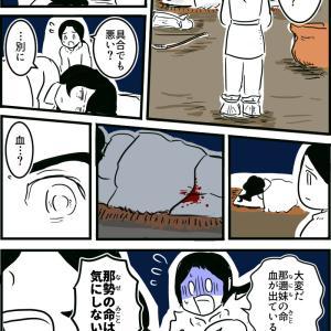 【創作漫画】みとのまぐはひ(その2)
