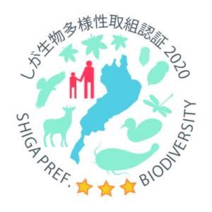 「しが生物多様性取組認証」3つ星を取得