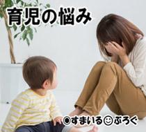 夫婦喧嘩が絶えずイライラして2歳の息子に当たるようになった。息子は姑と小姑になつき私を避ける。小姑の勝ち誇った顔がムカついて仕方ない