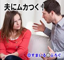 夫が犯罪で警察沙汰になった。私「離婚したい」夫「俺は十分に反省したし社会的制裁を受けた。君は子供から父親を取り上げるの?君さえ我慢すれば丸く収まる」