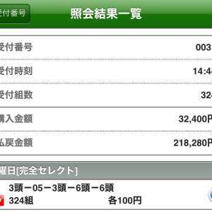 祝!2020七夕賞当日臨時『ハッピーWIN5!』的中!!!!!もまたまた低配当☆