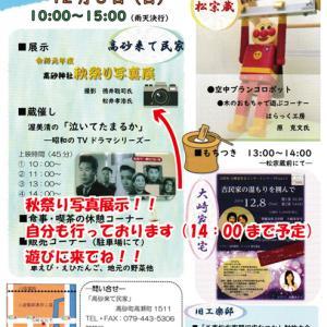 高砂神社秋祭り写真展示
