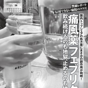 Gout君!噂のフライデー誌記事に怒ってフェブリ君!?