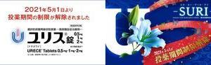 エーザイと富士薬品がドチヌラドをASEAN諸国で開発・販売