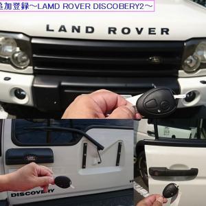 キー追加登録~LAND ROVER DISCOBERY2~