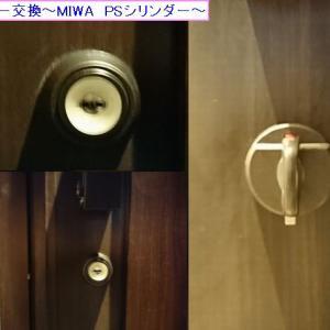 シリンダー交換~MIWA PSシリンダー~