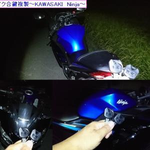 バイク合鍵複製~KAWASAKI Ninja~