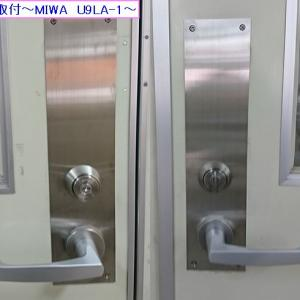 錠加工取付~MIWA U9LA-1~