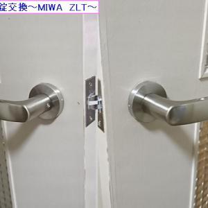 室内錠開錠交換~MIWA ZLT~