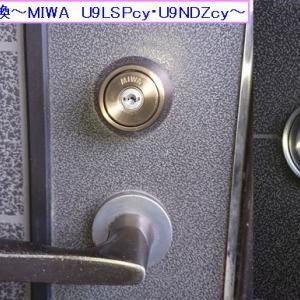 シリンダー交換~MIWA U9LSPcy・U9NDZcy~