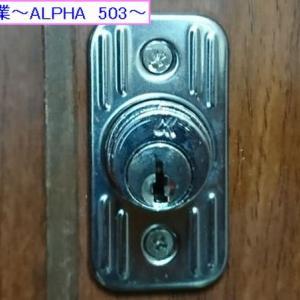 開錠作業~ALPHA 503~