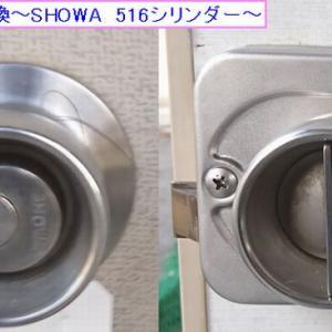 シリンダー交換~SHOWA 516cy~