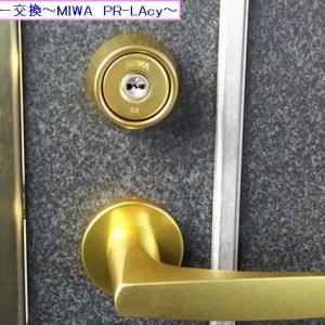 シリンダー交換~MIWA PR-LAcy~