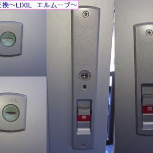 戸先錠交換~LIXIL エルムーブ~