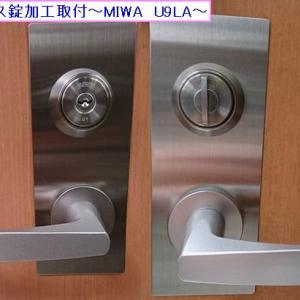 レバーケース錠加工取付~MIWA U9LA~