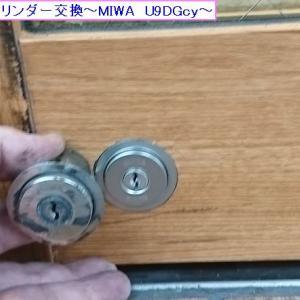 自動ドアシリンダー交換~MIWA U9DGcy~