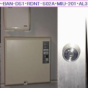 オートロック工事~BAN-DS1・RDNT-S02A・MIU-201・AL3M~