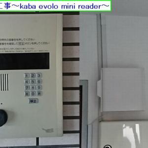 オートロック工事~kaba evolo mini reader~