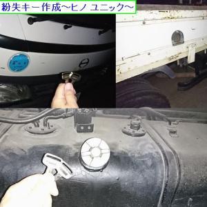 燃料タンク紛失キー作成~ヒノ ユニック~