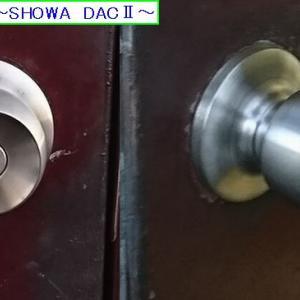 握り玉錠交換~SHOWA DACⅡ~