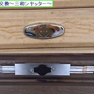 シャッター錠交換~三和シヤッター~
