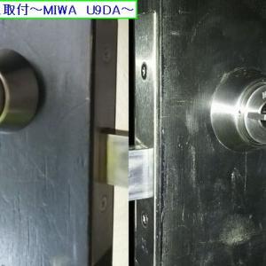 補助錠加工取付~MIWA U9DA~