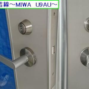 電気錠機器取付結線~MIWA U9AU~