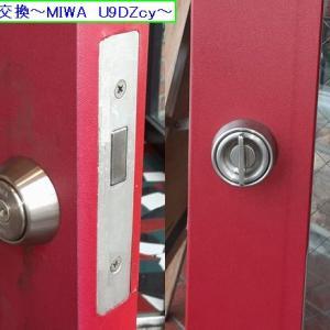 シリンダー交換~MIWA U9DZcy~