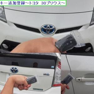 スマートキー追加登録トヨタ 30プリウス~