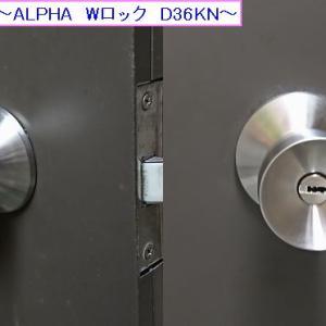 握り玉錠交換~ALPHA Wロック D36KN~
